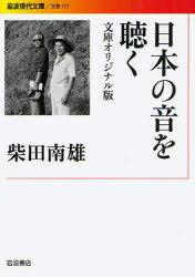 日本の音を聴く 文庫オリジナル版 (岩波現代文庫) (文庫) / 柴田 南雄 著