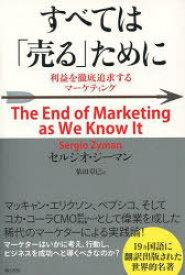 すべては「売る」ために 利益を徹底追求するマーケティング (単行本・ムック) / セルジオ・ジーマン/著 依田卓巳/訳
