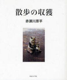 散歩の収穫 (単行本・ムック) / 赤瀬川原平/著作