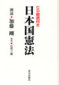 CD朗読付き日本国憲法 (単行本・ムック) / 加藤剛/朗読 石澤三郎/演出