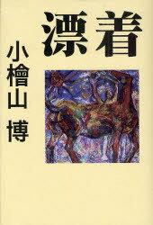 漂着[本/雑誌] (単行本・ムック) / 小檜山 博 著