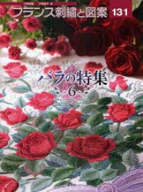 [書籍のゆうメール同梱は2冊まで]/フランス刺繍と図案[本/雑誌] 131 (Totsuka Embroidery) (単行本・ムック) / 戸塚貞子/著