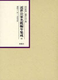 近世公家名鑑編年集成 11 影印[本/雑誌] (単行本・ムック) / 深井雅海 藤實久美子