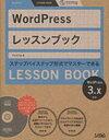 WordPressレッスンブック ステップバイステップ形式でマスターできる[本/雑誌] (単行本・ムック) / エビスコム/著