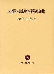 近世三昧聖と葬送文化 (単行本・ムック) / 木下 光生 著