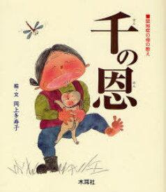 千の恩 認知症の母の教え (単行本・ムック) / 岡上多寿子/絵・文