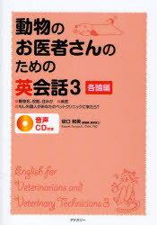 動物のお医者さんのための英会話 3[本/雑誌] (単行本・ムック) / 谷口和美/著