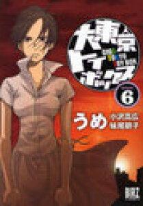大東京トイボックス 6 (バーズコミックス)[本/雑誌] (コミックス) / うめ 著