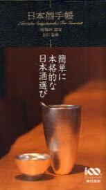 [書籍のゆうメール同梱は2冊まで]/日本酒手帳[本/雑誌] (単行本・ムック) / SSI