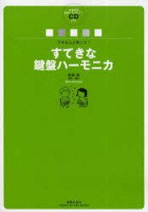 すてきな鍵盤ハーモニカ マサさんと吹こう![本/雑誌] (楽譜・教本) / 松田昌