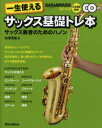 一生使えるサックス基礎トレ本 サックス奏者のためのハノン (Sax&Brass magazine) (楽譜・教本) / 加度克紘/著