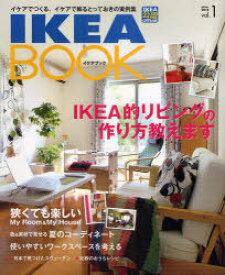 IKEA BOOK イケアでつくる、イケアで飾るとっておきの実例集 Vol.1 IKEA公認Official (MUSASHI)[本/雑誌] (単行本・ムック) / エフジー武蔵