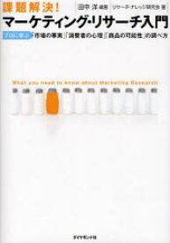 課題解決!マーケティング・リサーチ入門 プロに学ぶ「市場の事実」「消費者の心理」「商品の可能性」の調べ方[本/雑誌] (単行本・ムック) / 田中洋/編著 リサーチ・ナレッジ研究会/著