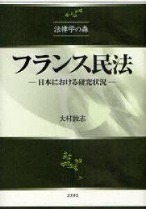 フランス民法 日本における研究状況[本/雑誌] 法律学の森 (単行本・ムック) / 大村 敦志 著