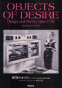欲望のオブジェ デザインと社会1750年以後 新装版 / 原タイトル:OBJECTS OF DESIRE[本/雑誌] (単行本・ムック) / エイ…