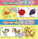 ディズニーのえいごのほ 3・4 2点各5 ディズニーイングリッシュ (児童書) / ポプラ社