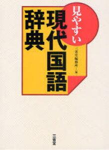 見やすい現代国語辞典[本/雑誌] (単行本・ムック) / 三省堂編修所