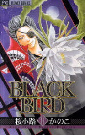 BLACK BIRD 11 (フラワーコミックス) (コミックス) / 桜小路かのこ/著