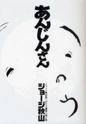 ジョージ秋山捨てがたき選集 あんじんさん (コミックス) / ジョージ秋山