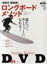 池田式超簡単!ロングボード・メソッド Surfing Technic51minutes (エイムック)[本/雑誌] (単行本・ムック) / 池田潤/監修