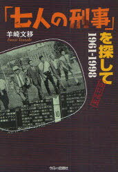 「七人の刑事」を探して 1961-1998 改補 (単行本・ムック) / 羊崎 文移 著