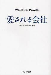 Woman's Power愛される会社[本/雑誌] (単行本・ムック) / ブレインワークス/編著