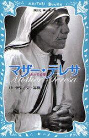 マザー・テレサ あふれる愛[本/雑誌] (講談社青い鳥文庫) (児童書) / 沖守弘/文・写真