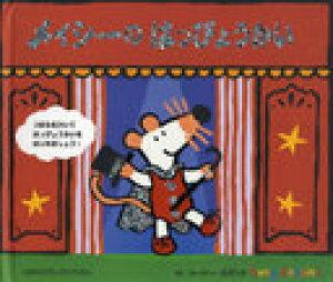 [書籍とのゆうメール同梱不可]/メイシーのはっぴょうかい / 原タイトル:MAISY'S SHOW (つまみひきしかけえほん)[本/雑誌] (児童書) / ルーシー・カズンズ/さく きたむらまさお/やく
