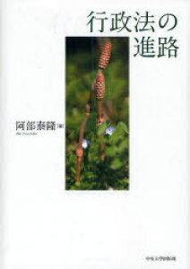 行政法の進路[本/雑誌] (単行本・ムック) / 阿部 泰隆 著