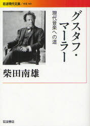 グスタフ・マーラー 現代音楽への道 (岩波現代文庫) (文庫) / 柴田 南雄 著
