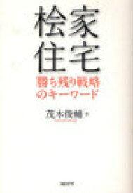 桧家住宅 勝ち残り戦略のキーワード (単行本・ムック) / 茂木 俊輔 著