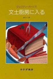 文士厨房に入る / 原タイトル:THE PEDANT IN THE KITCHEN[本/雑誌] (単行本・ムック) / ジュリアン・バーンズ/〔著〕 堤けいこ/訳