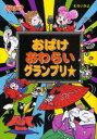 おばけおわらいグランプリ☆ (ポプラ社の新・小さな童話 250 おばけマンション 24)[本/雑誌] (児童書) / むらいかよ