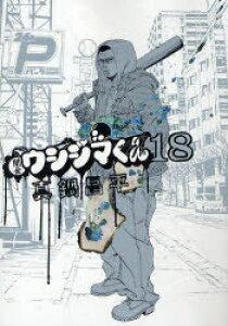闇金ウシジマくん 18 (ビッグコミックス)[本/雑誌] (コミックス) / 真鍋昌平/著