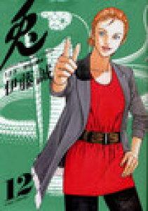 兎 野性の闘牌 12 (近代麻雀コミックス) (コミックス) / 伊藤誠