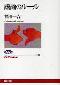 [書籍のメール便同梱は2冊まで]/議論のルール[本/雑誌] NHKブックス 1157 (単行本・ムック) / 福澤一吉/著