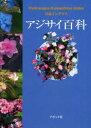 アジサイ百科 川島インデクス[本/雑誌] (単行本・ムック) / 川島榮生/著
