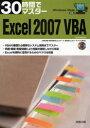 Excel2007VBA CD-ROM付 / 30時間でマスター (単行本・ムック) / 実教出版