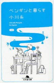 [書籍のゆうメール同梱は2冊まで]/ペンギンと暮らす / 文庫お 34- 1[本/雑誌] (文庫) / 小川糸