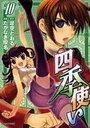 四季使い 10 (シリウスKC) (コミックス) / たかなぎ優名 / 是空とおる