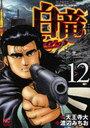 白竜LEGEND 12 (ニチブンコミックス) (コミックス) / 渡辺みちお/画 天王寺大/原作