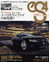 eS4 EUROMOTIVE MAGAZINE No.26 (2010.MAY) (GEIBUN MOOKS) (ムック) / 芸文社