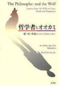 哲学者とオオカミ-愛・死・幸福についての (単行本・ムック) / M.ローランス 著 今泉 みね子 訳