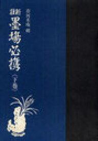 新註墨場必携 下 (単行本・ムック) / 市河 米庵 輯