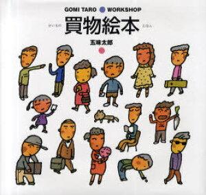 買物絵本 (GOMI TARO WORKSHOP)[本/雑誌] (児童書) / 五味太郎/著