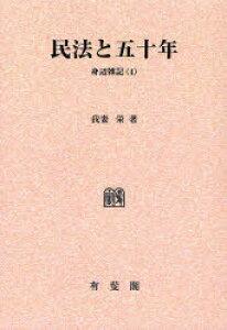 民法と五十年 オンデマンド印刷[本/雑誌] (身辺雑記) (単行本・ムック) / 我妻栄