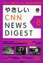 やさしいCNNニュース・ダイジェ 18[本/雑誌] (単行本・ムック) / 『CNNEnglishExpress』編集部
