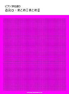 [書籍とのメール便同梱不可]/ピアノ弾き語り aiko 「まとめI」「まとめII」[本/雑誌] (楽譜・教本) / シンコーミュージック