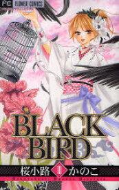 BLACK BIRD 10 (フラワーコミックス)[本/雑誌] (コミックス) / 桜小路かのこ/著