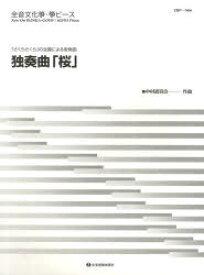[書籍のゆうメール同梱は2冊まで]/楽譜 独奏曲「桜」[本/雑誌] (全音文化筝・筝ピース) (単行本・ムック) / 中村 道百合